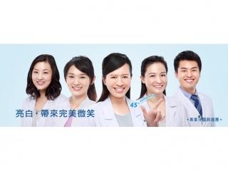 專業牙醫師